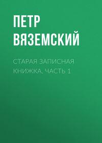 Петр Вяземский - Старая записная книжка. Часть 1