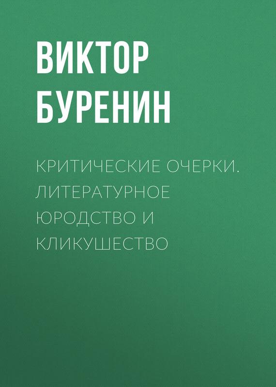 На обложке символ данного произведения 28/64/30/28643085.bin.dir/28643085.cover.jpg обложка