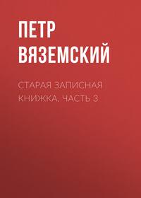 Петр Вяземский - Старая записная книжка. Часть 3