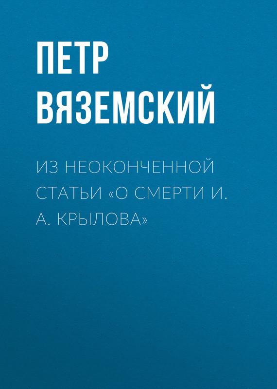 интригующее повествование в книге Петр Вяземский