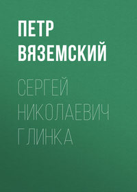 Вяземский, Петр  - Сергей Николаевич Глинка