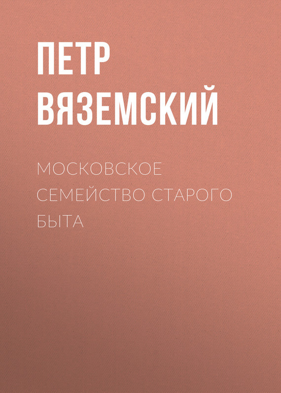 обложка книги static/bookimages/28/64/35/28643577.bin.dir/28643577.cover.jpg