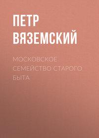Вяземский, Петр  - Московское семейство старого быта