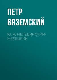 Вяземский, Петр  - Ю. А. Нелединский-Мелецкий
