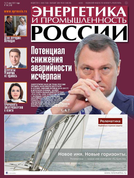 Отсутствует Энергетика и промышленность России №10 2017 отсутствует энергетика и промышленность россии 7 2015
