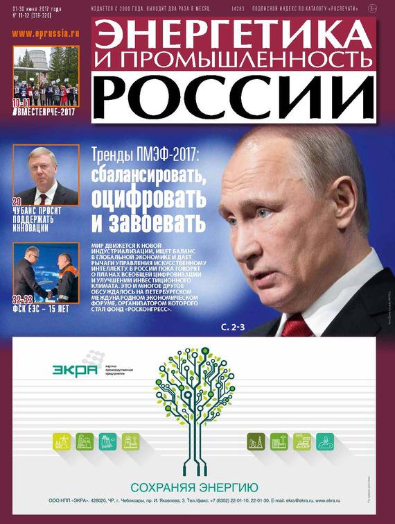 Отсутствует Энергетика и промышленность России №11–12 2017
