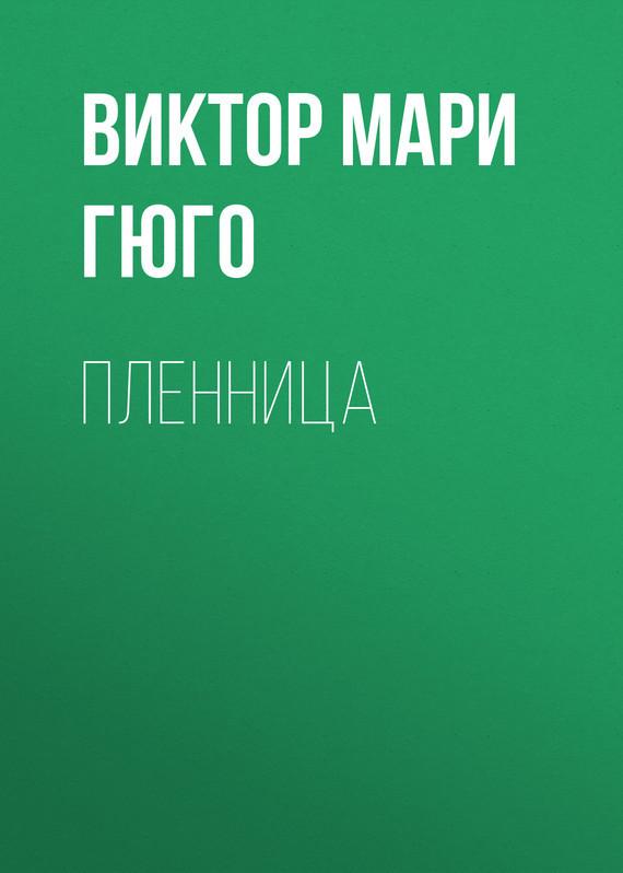 Виктор Мари Гюго Пленница пленница