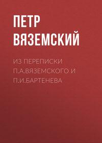 Петр Вяземский - Из переписки П.А.Вяземского и П.И.Бартенева