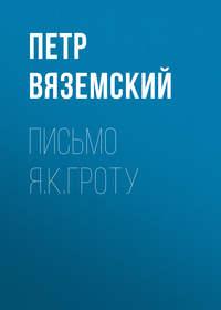 Вяземский, Петр  - Письмо Я.К.Гроту