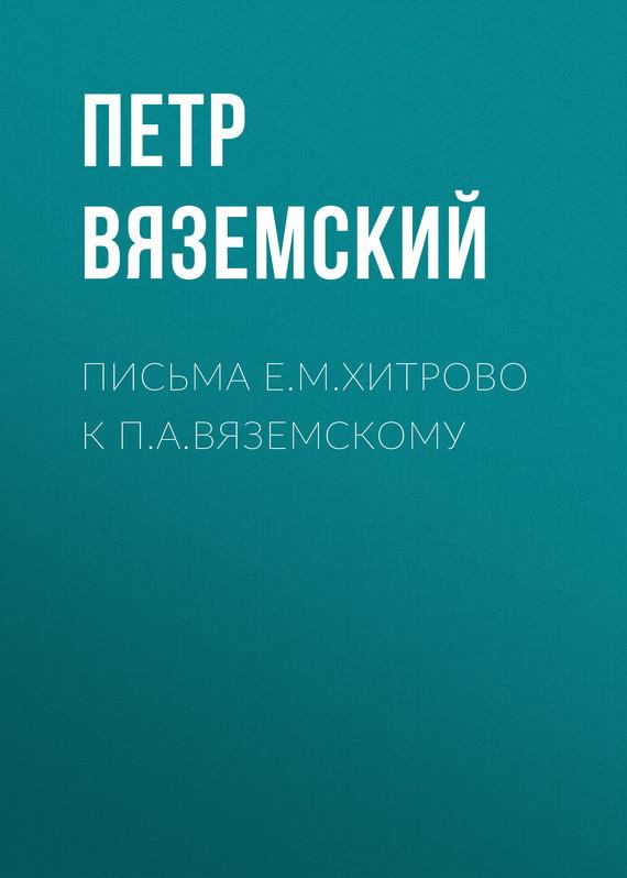 Письма Е.М.Хитрово к П.А.Вяземскому