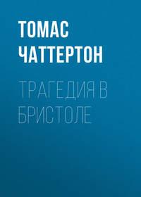 Томас Чаттертон - Трагедия в Бристоле