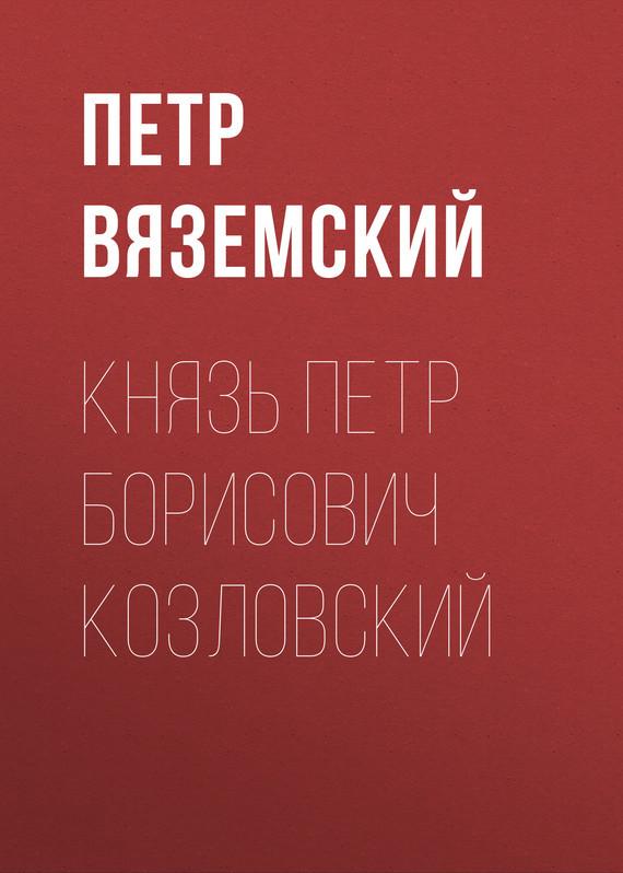 Петр Вяземский Князь Петр Борисович Козловский петр i и его время cdmp3
