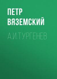 Вяземский, Петр  - А.И.Тургенев