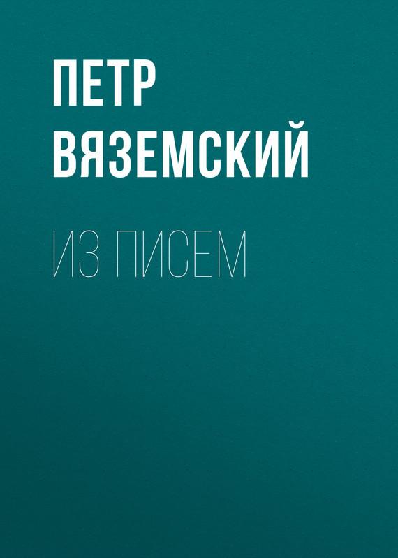 Обложка книги Из писем П. А. Вяземского, автор Вяземский, Петр