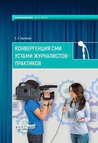Екатерина Андреевна Баранова - Конвергенция СМИ устами журналистов-практиков