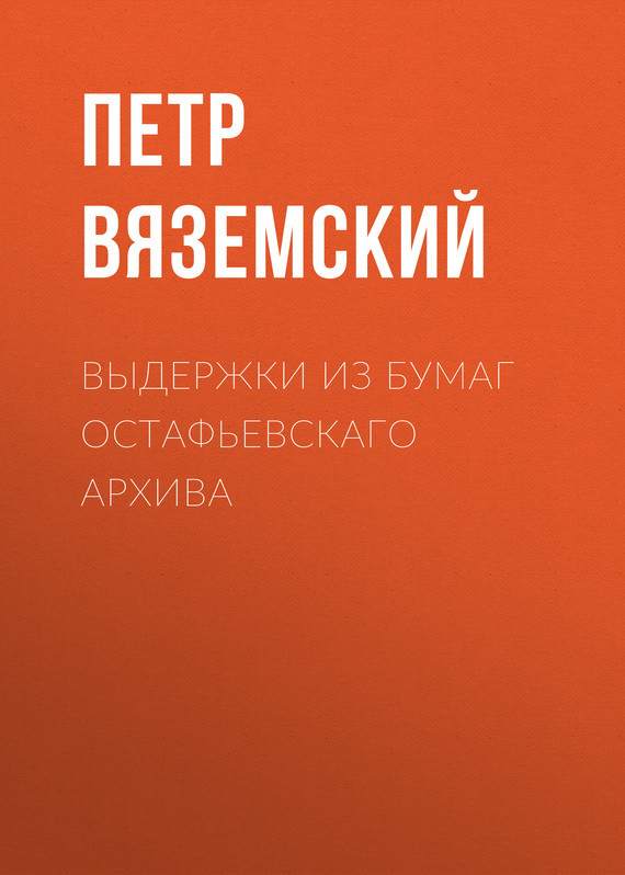 Петр Вяземский Выдержки из бумаг Остафьевскаго архива
