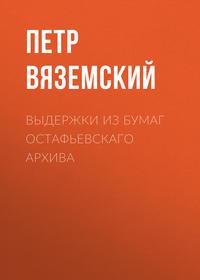 Петр Вяземский - Выдержки из бумаг Остафьевскаго архива