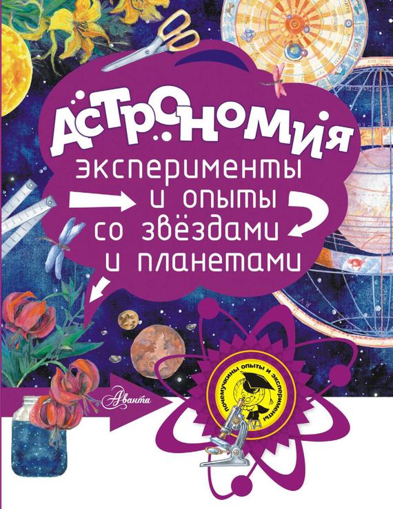Оксана Абрамова Астрономия лесков и сост все о планетах и созвездиях isbn 9785960302227