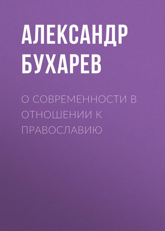 О современности в отношении к православию