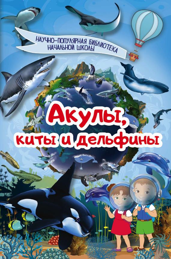 Д. В. Кошевар Акулы, киты, дельфины