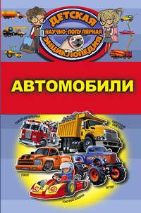 Д. В. Кошевар - Автомобили