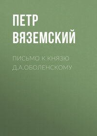 Петр Вяземский - Письмо к князю Д.А.Оболенскому
