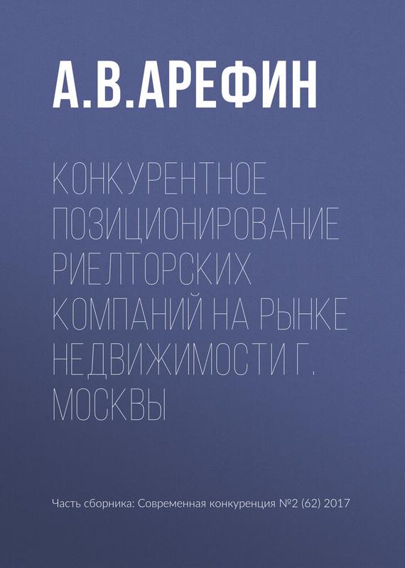 Конкурентное позиционирование риелторских компаний на рынке недвижимости г. Москвы