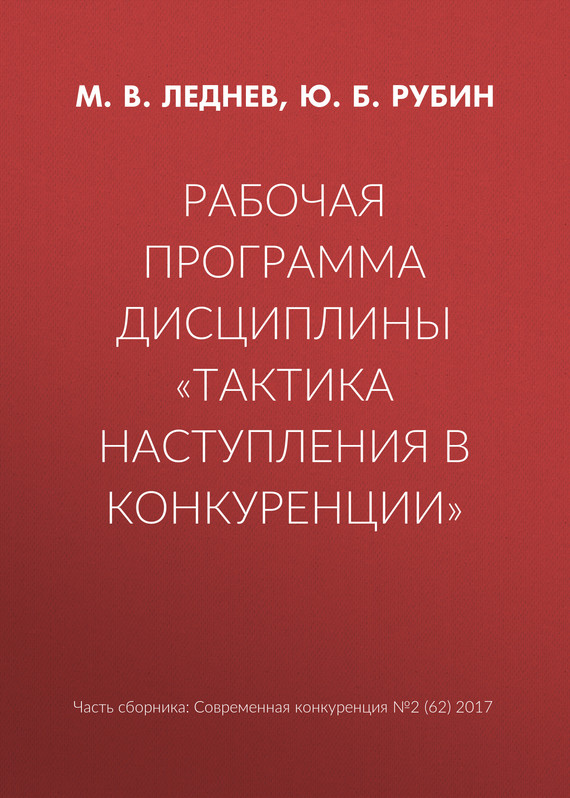 Рабочая программа дисциплины «Тактика наступления в конкуренции»