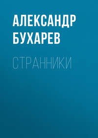 Бухарев, Александр  - Странники