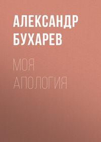 Александр Бухарев - Моя апология