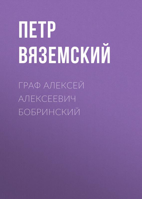 Граф Алексей Алексеевич Бобринский