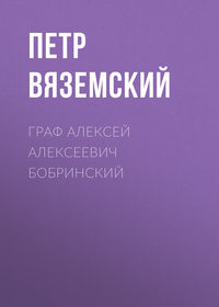 - Граф Алексей Алексеевич Бобринский