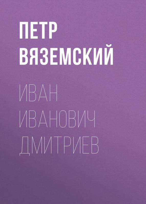 занимательное описание в книге Петр Вяземский