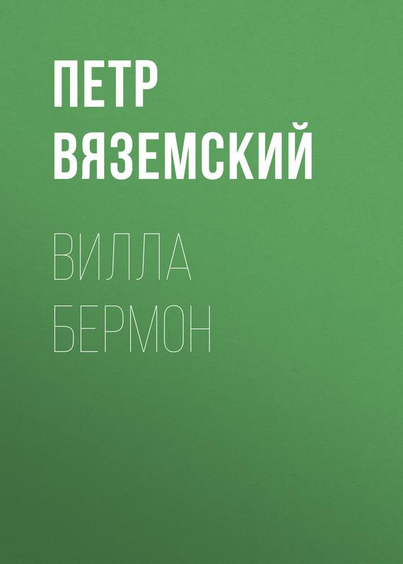 Вилла Бермон