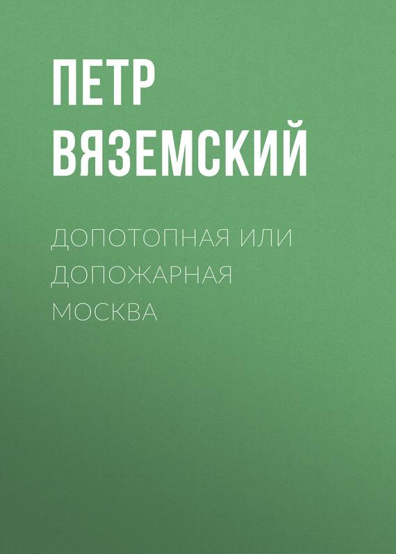 Допотопная или допожарная Москва