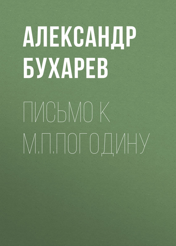 интригующее повествование в книге Александр Бухарев