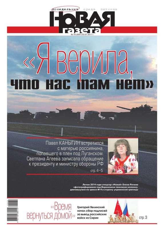 Редакция газеты Новая газета Новая Газета 70-2017