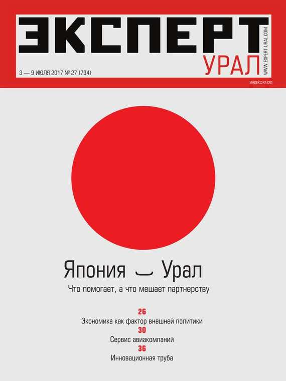 Эксперт Урал 27-2017