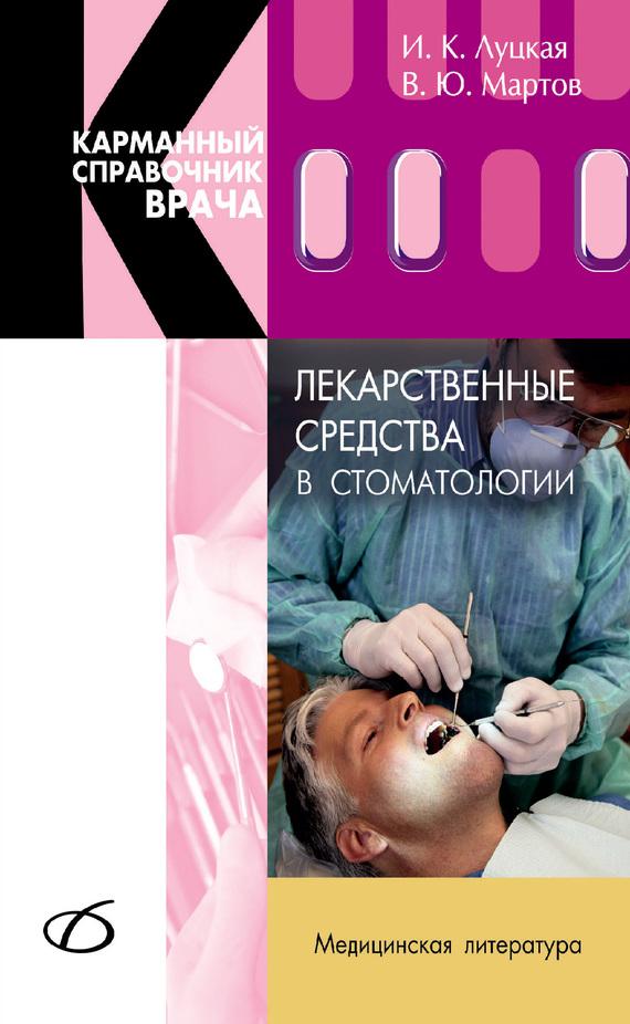цена И. К. Луцкая Лекарственные средства в стоматологии