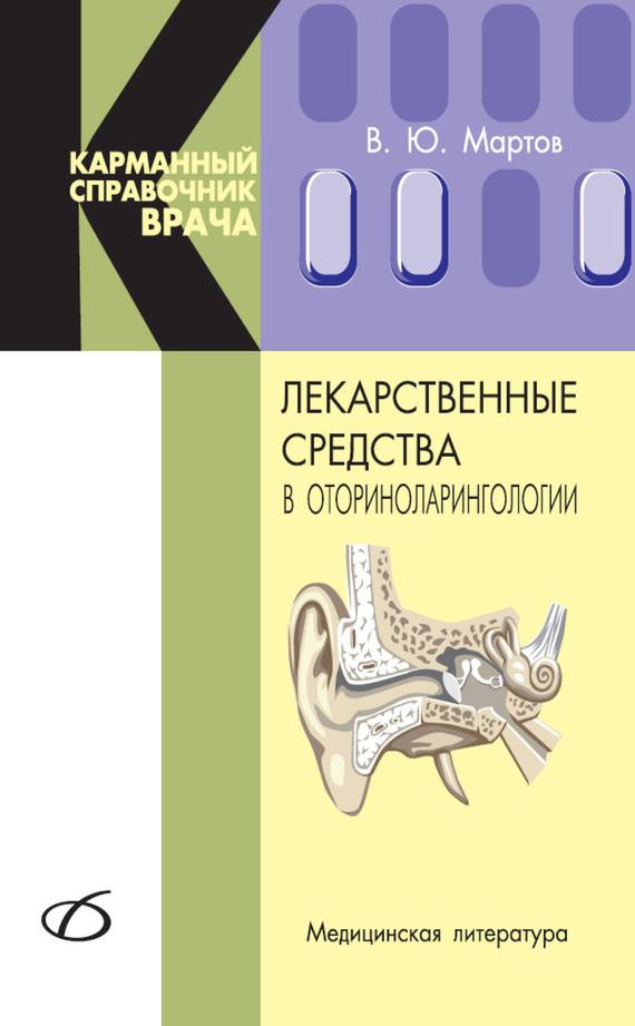 В. Ю. Мартов Лекарственные средства в оториноларингологии южаков с д лекарственные средства