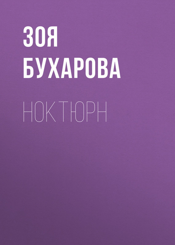Зоя Бухарова Ноктюрн ноктюрн пифагора