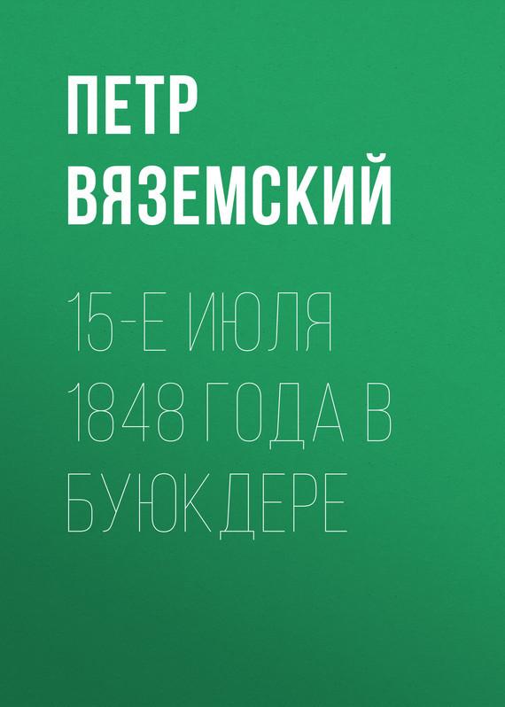 напряженная интрига в книге Петр Вяземский