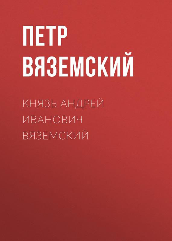 Петр Вяземский бесплатно