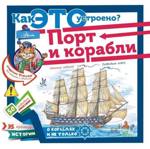 Отсутствует Порт и корабли ISBN: 978-5-17-101100-0 букина о азбука бухгалтера просто об упрощенке