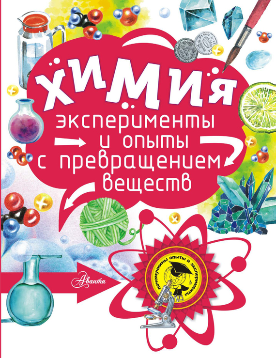 Майлен Константиновский Химия садовая химия