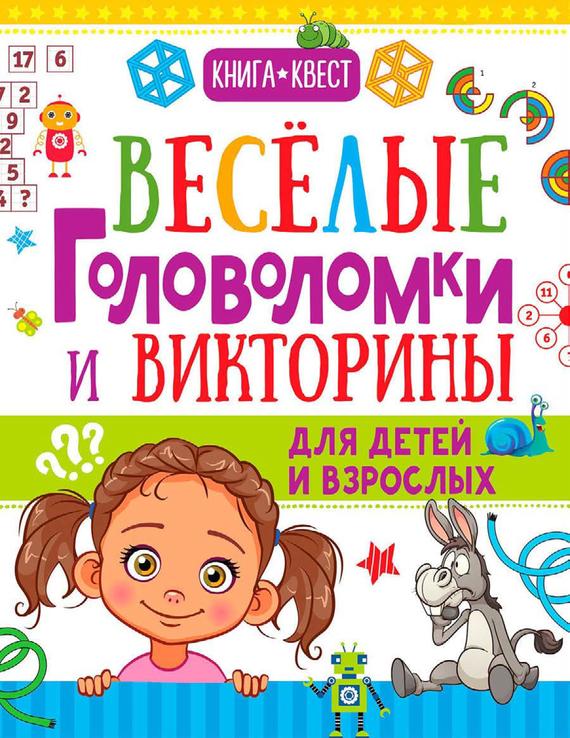 Андрей Ядловский Веселые головоломки и викторины для детей и взрослых