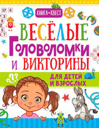 - Веселые головоломки и викторины для детей и взрослых