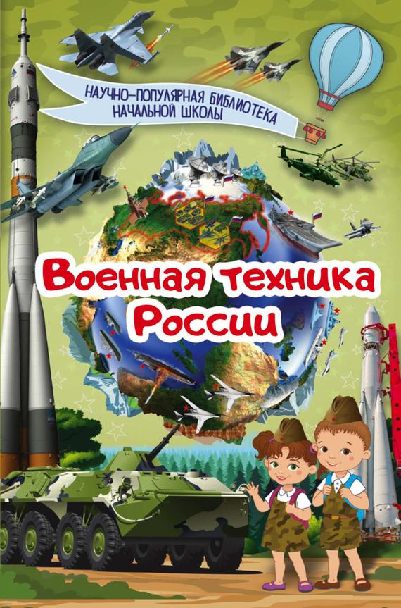 В. В. Ликсо Военная техника России военная техника россии 48 л 5 видов