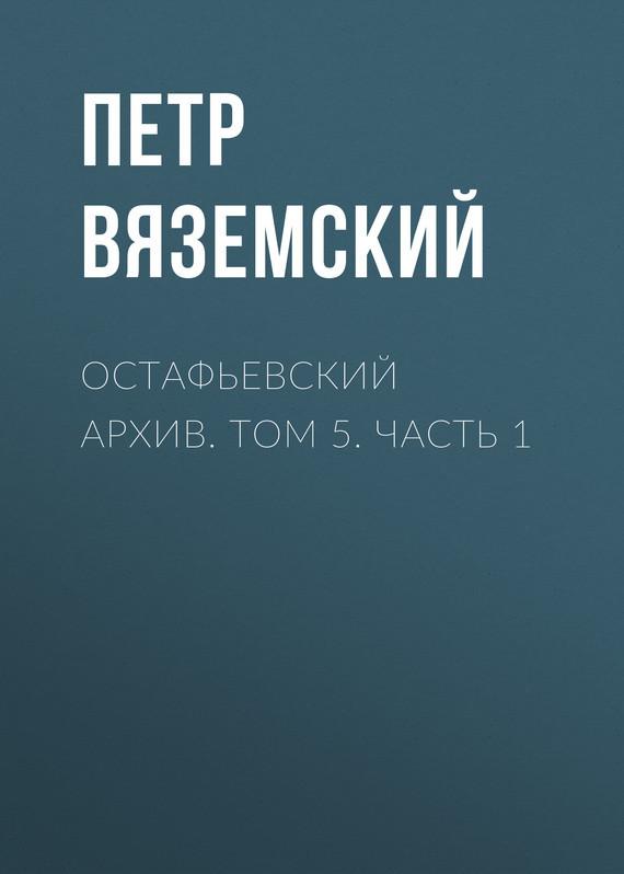 Остафьевский архив. Том 5. Часть 1