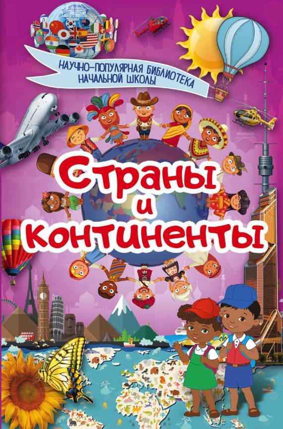 Татьяна Шереметьева Страны и континенты росмэн страны и континенты